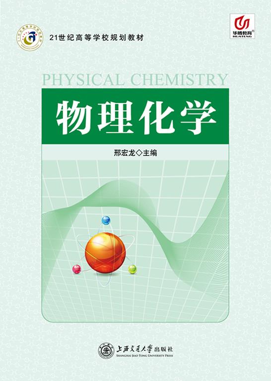物理化学 - 化学化工系列 - 华腾教育