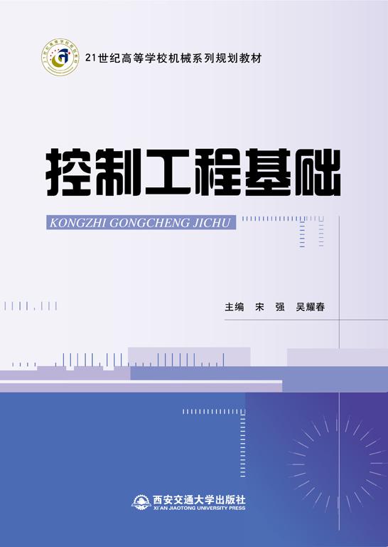 机械控制理论基础_控制工程基础 - 机械系列 - 华腾教育
