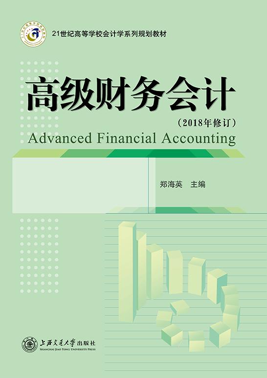 中职企业财务会计_高级财务会计 - 经济管理系列 - 华腾教育